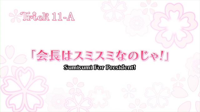 File:Sakura Trick Ep 11-A Title.png