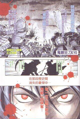 File:Demon Eyes Kyo50.jpg