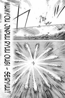 316px-Mumyou Jimpu Ryu-Seiryuu