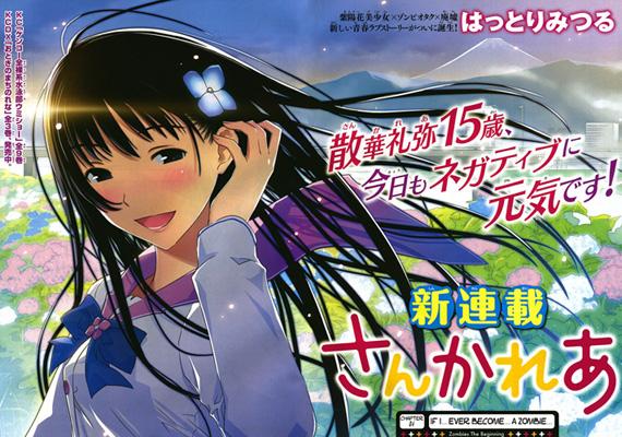 File:Sankarea Chapter 1 Cover.jpg