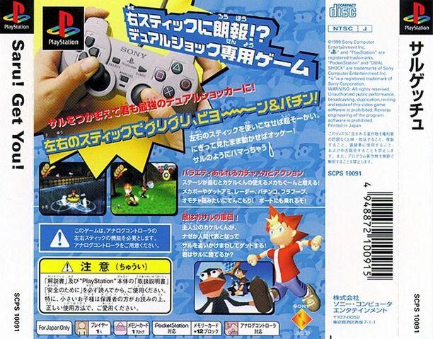 File:Ape Escape NTSC-J Back Cover.jpg