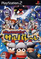 Ape Escape Pumped Primed Japan Cover