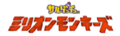 Ape Escape Million Monkeys Logo1.png