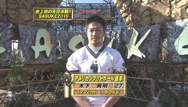 File:KinoshitaNoriaki.jpg