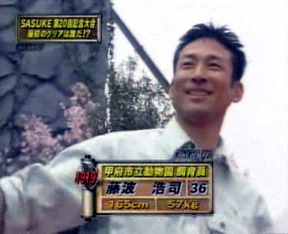 File:Fujinami.jpg