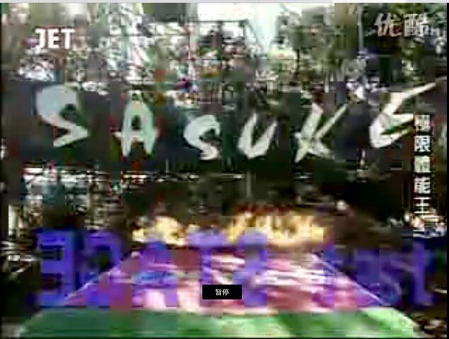File:Sasuke11logo.jpg