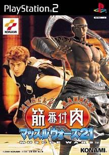 File:Kinniku Banzuke Muscle Wars 21.jpg