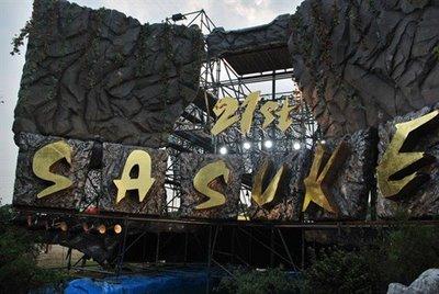 File:Sasuke21logo.jpg