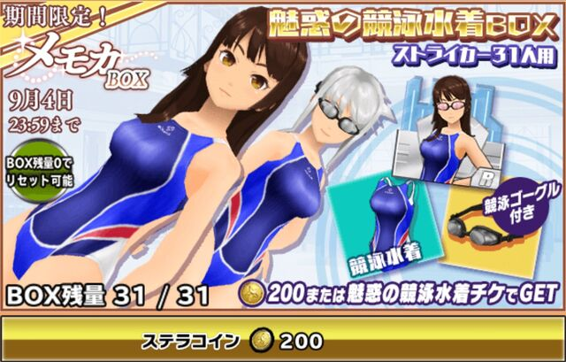 File:Enchanted Swimsuit Gacha.jpeg