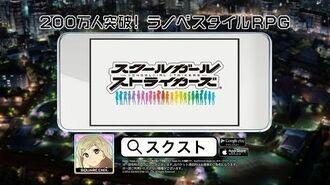 【スクストTVCM】ストーリー篇(2014冬Ver.)