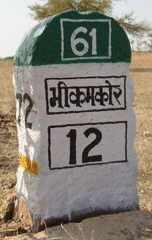 Datei:Kilometre sign Bhikamkor.jpg