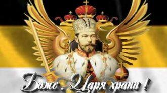 Romanov . God save the Tsar . Боже , Царя храни . 1-2