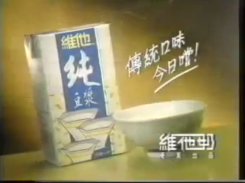 File:Chinese Soymilk Commercial.png