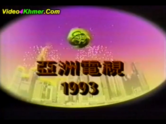 File:1993 ATV Home Logo (Chinese New Year Variant).png