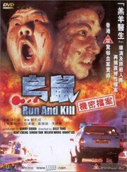 1993 - Run and Kill DVD Cover (Chinese Copy)