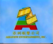 Asiaview Entertainment Inc. Logo (1996-2006)