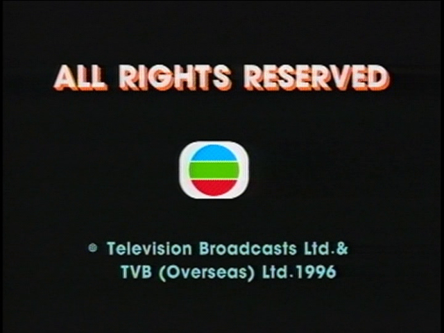 File:1996 - TVB Copyrighted Screen in English.png