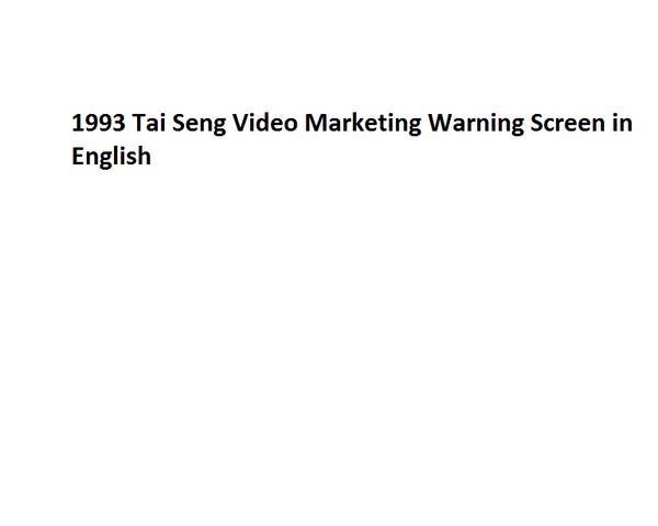 File:1993 Tai Seng Video Marketing Warning Screen in English.png