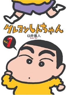 File:Crayon Shin-chan vol 1 cover.jpg