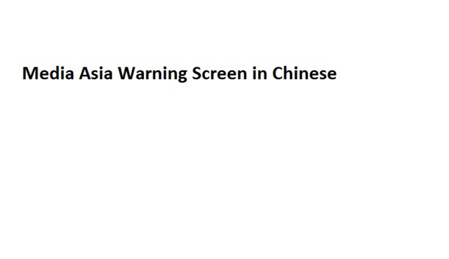 File:Media Asia Warning Screen in Chinese.png