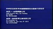 1991 - Check Your Local Chinese Video Stores Screen Part 1