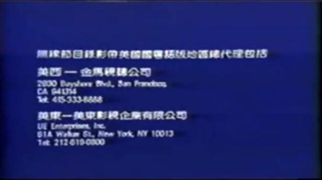 File:1991 - Check Your Local Chinese Video Stores Screen Part 1.png