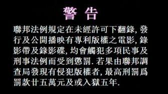 泰盛版權警告舉報視頻帶盜版屏幕(Cantonese & English) (2001)