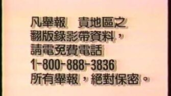 Opening To Project A II(Cantonese Copy) VHS(1987)
