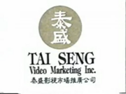 Tai Seng Video Marketing Inc. Logo (1992-1994)