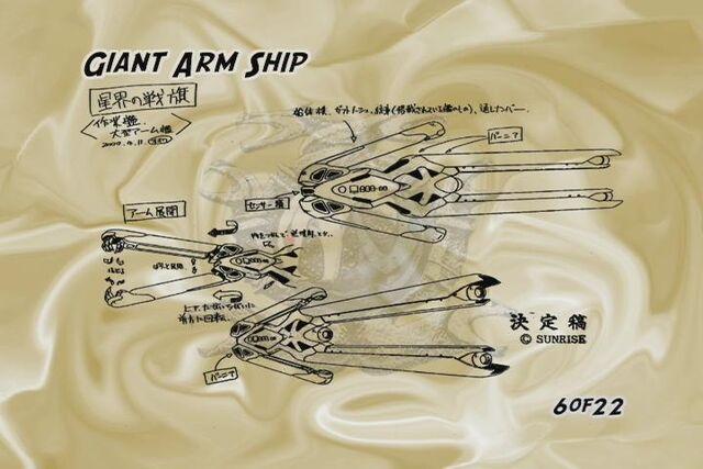 File:Sketch-G armship.JPG