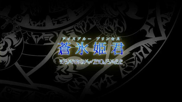 File:Seikokuep5 title.jpg