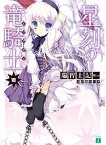 Seikoku no Dragonar (Novel Volume 8)