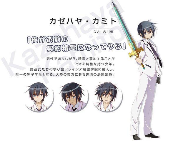 File:Seirei-Tsukai-no-Blade-Dance-Character-Design-Kamito-Kazehaya.jpg