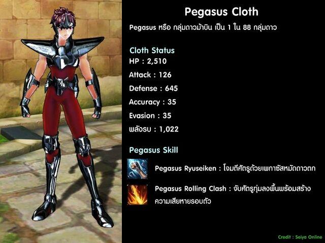 File:Cloth-pegasus00.jpg