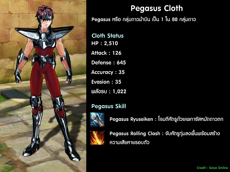 Cloth-pegasus00