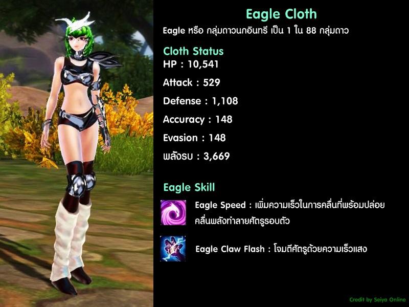 Silver-cloth-eagle-F00