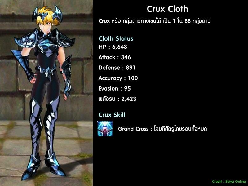Cloth-Crux00