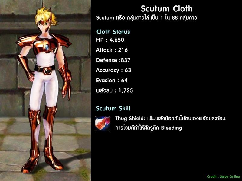Cloth-Scutum00