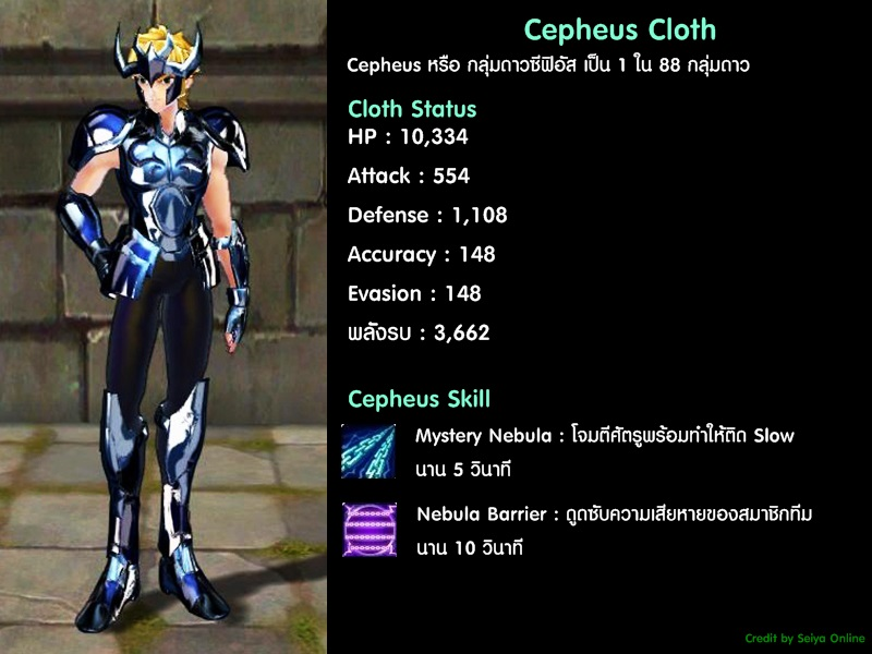 Silver-cloth-cepheus00