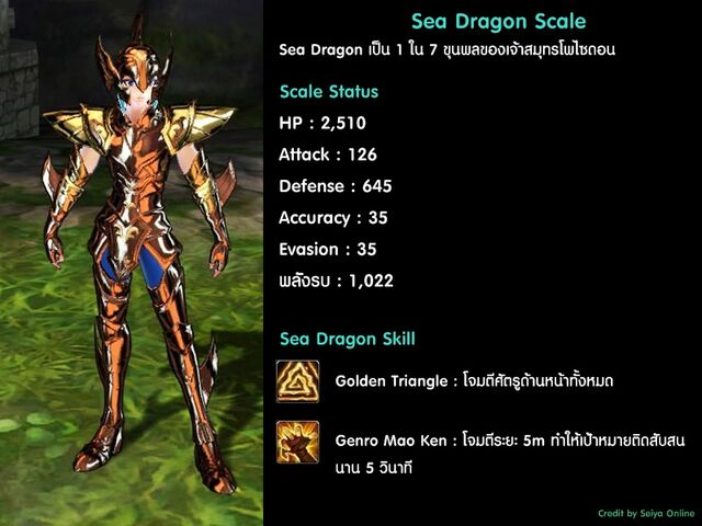 File:Scale-sea-dragon00.jpg