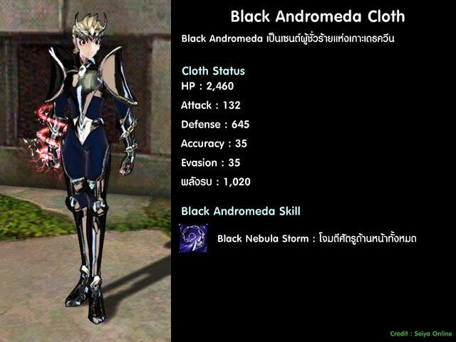 File:Cloth-black-andromeda00.jpg