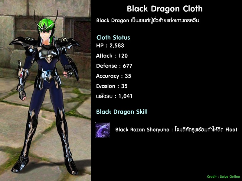 Cloth-black-dragon00