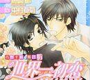 The Case of Chiaki Yoshino 3