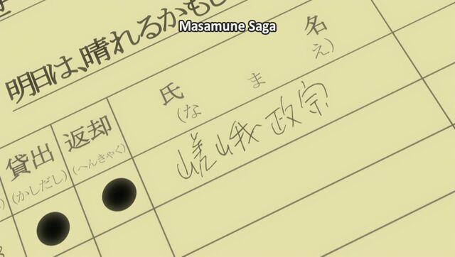 File:Masamune Saga's name on a library card ep07.jpg