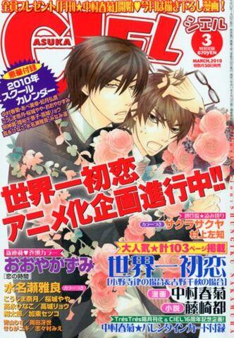 File:Asuka Ciel magazine 2010-03.jpg