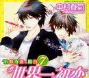 Sekai-ichi Hatsukoi Volume 07