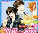 The Case of Chiaki Yoshino 2 (omnibus)
