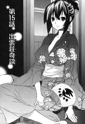 File:Sekirei manga chapter 015.jpg