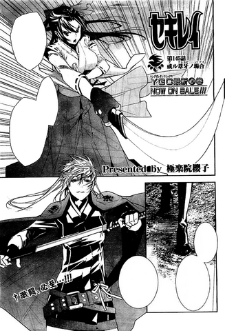 File:Sekirei-Manga-Chapter-145.png