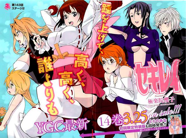 File:Sekirei-Manga-Chapter-143.png